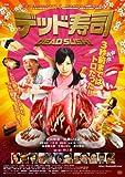 デッド寿司 スタンダードエディション[DVD]