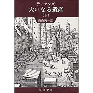 Great Expectations [Japanese Edition]