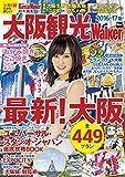 KansaiWalker特別編集 大阪観光Walker 2016-17版 (ウォーカームック)