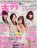 声優グランプリ 2010年 06月号 [雑誌]
