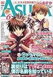 Asuka (アスカ) 2010年 06月号 [雑誌]