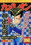 カメレオン 大阪最凶チーム「妖乱」編 (プラチナコミックス)
