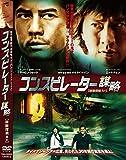 コンスピレーター 謀略[DVD]