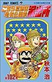 こちら葛飾区亀有公園前派出所 (第102巻) (ジャンプ・コミックス)