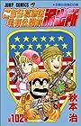 こちら葛飾区亀有公園前派出所 第102巻 1997-06発売