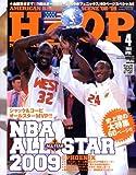 HOOP (フープ) 2009年 04月号 [雑誌]
