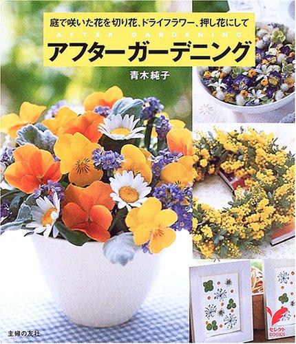 アフターガーデニング―庭で咲いた花を切り花、ドライフラワー、押し花にして (セレクトBOOKS) (セレクトBOOKS)
