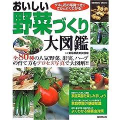 おいしい野菜づくり大図鑑―全80種の人気野菜、果実、ハーブの育て方をプロセス写真で大図解!! (Seibido mook) (単行本)
