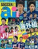 サッカーai 2015年 04 月号 [雑誌]