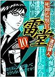 死神監察官雷堂 10 (ジャンプコミックスデラックス)