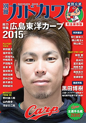 別冊カドカワ 総力特集 広島東洋カープ 2015 62485-88 (ムック)