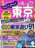 じゃらんMOOKシリーズ 東京 2010-2011 (じゃらんMOOKシリーズ)