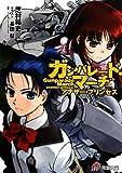 ガンパレード・マーチ アナザー・プリンセス (電撃ゲーム文庫)