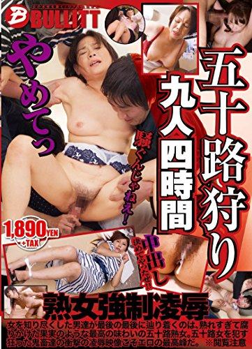 五十路狩り 九人 四時間 [DVD] -