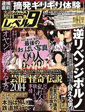 レベル9 9 (ミリオンムック 8 実話ナックルズ増刊)