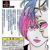 プレイステーションコミック第5弾 ブザービーター(前編)