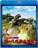 ゴジラ・ミニラ・ガバラ オール怪獣大進撃 【60周年記念版】 [Blu-ray]