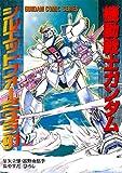 機動戦士ガンダム シルエットフォーミュラ91<機動戦士ガンダム シルエットフォーミュラ91> (電撃コミックス)