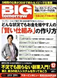 BIG tomorrow (ビッグ・トゥモロウ) 2008年 12月号 [雑誌]