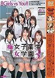 女子高生痴女学園3 [DVD]