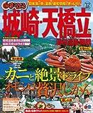 まっぷる城崎・天橋立湯村温泉・舞鶴 '12 (まっぷる国内版)