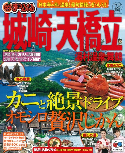 Tangled puru and Amanohashidate standing water village Onsen / Maizuru ' 12 (muffle puru domestic edition)