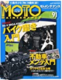 MOTO MAINTENANCE (モトメンテナンス) 2010年 10月号 [雑誌]