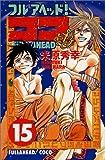 フルアヘッドココ 15 (少年チャンピオン・コミックス)