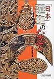 「日本」誕生のなぞ―卑弥呼とワカタケル (ノンフィクション・ワールド)