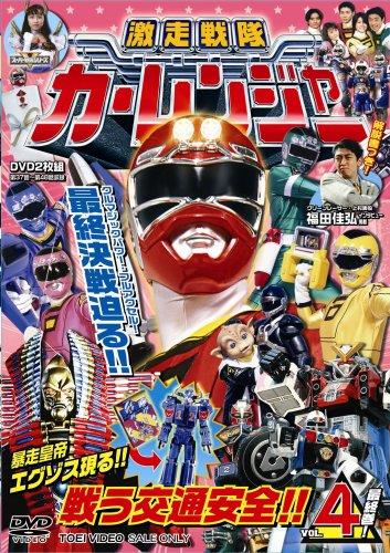 激走戦隊カーレンジャー VOL.4
