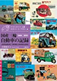 カタログで知る国産三輪自動車の記録―マツダ・ダイハツ・三菱・オリエント・ホープスター・他編