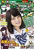 週刊少年サンデー 2016年43号(2016年9月21日発売) [雑誌]