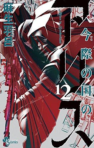 今際の国のアリス 12 (少年サンデーコミックス)