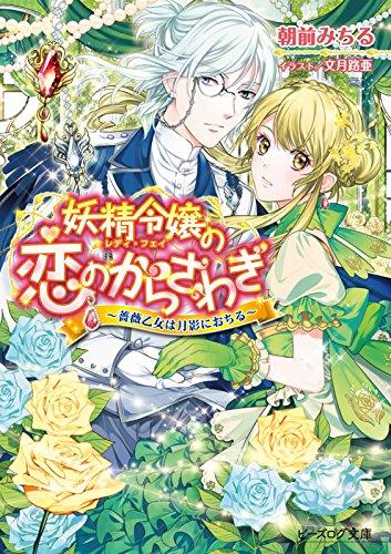 妖精令嬢の恋のからさわぎ -薔薇乙女は月影におちる- (ビーズログ文庫)