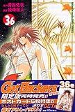 GetBackers奪還屋 (36) (講談社コミックス―Shonen magazine comics (3706巻))