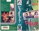 ヒッチハイク [VHS]