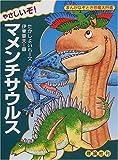 やさしいぞ!マメンチサウルス (まんがなぞとき恐竜大行進)