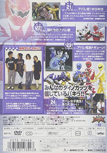 スーパー戦隊シリーズ 爆竜戦隊アバレンジャー Vol.6 [DVD]