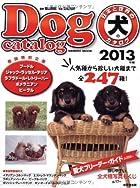 日本と世界の犬のカタログ 2013年版 全247種 愛犬ブリーダー・ガイド (SEIBIDO MOOK)