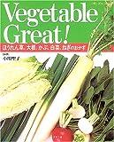 ほうれん草、大根、かぶ、白菜、ねぎのおかず—Vegetable great! (マイライフシリーズ特集版)