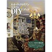 ネオ・ヴィクトリアンスタイルDIYブック (-ホームズの部屋・スチームパンク室内装飾-)