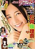 漫画アクション 2014年12/16号[雑誌]