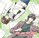 TVアニメ『世界一初恋・世界一初恋2』オリジナルサウンドトラック