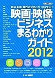 映画・映像ビジネス まるわかりガイド2012 (キネ旬ムック)