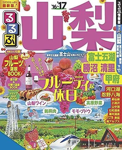 るるぶ山梨 富士五湖 勝沼 清里 甲府'16~'17 (るるぶ情報版(国内))