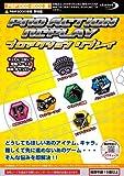 (PSP-1000/2000用)プロアクションリプレイ