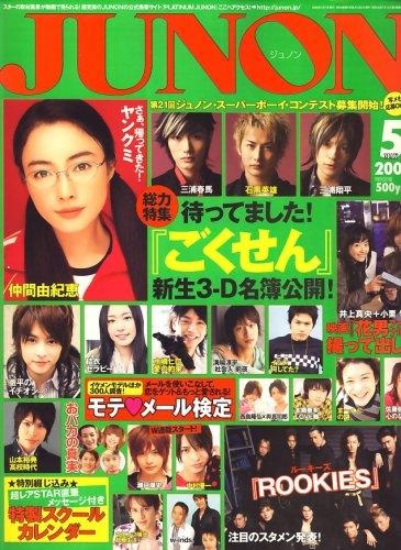 JUNON (ジュノン) 2008年 05月号 [雑誌]