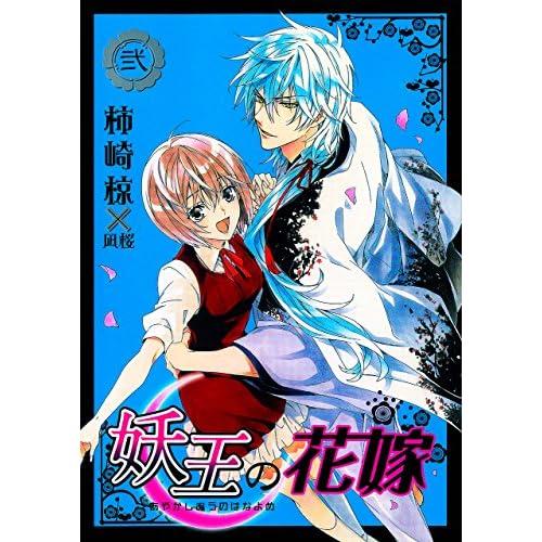 妖王の花嫁(2) (冬水社・いち*ラキコミックス)