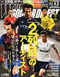 WORLD SOCCER DIGEST (ワールドサッカーダイジェスト) 2012年 4/5号 [雑誌]