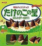 たけのこの里 卓上(明治製菓) 2011年 カレンダー